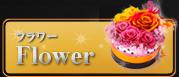 フラワー flower