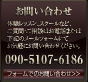 お問い合わせ体験レッスン、スクールなど、ご質問・ご相談はお電話または下記のメールフォームにてお気軽にお問い合わせください。090-5107-6186
